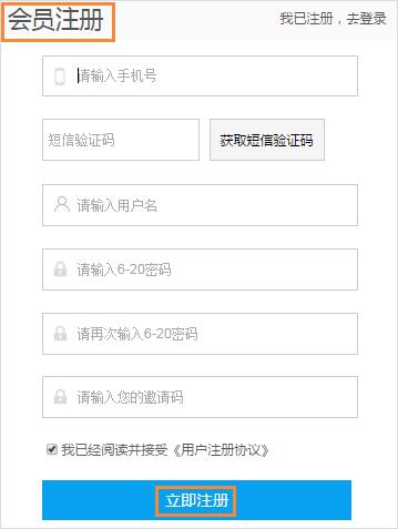 会员注册1.png