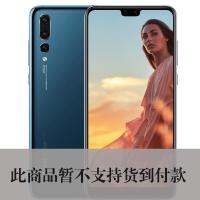 华为 P20 Pro 6G 128G 全网通 宝石蓝